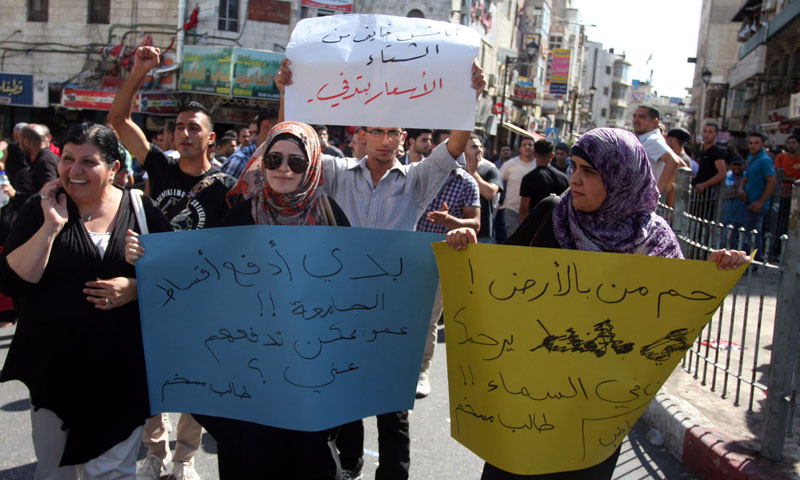 مظاهرات في غزة ضد البطالة (فلسطين أونلاين)