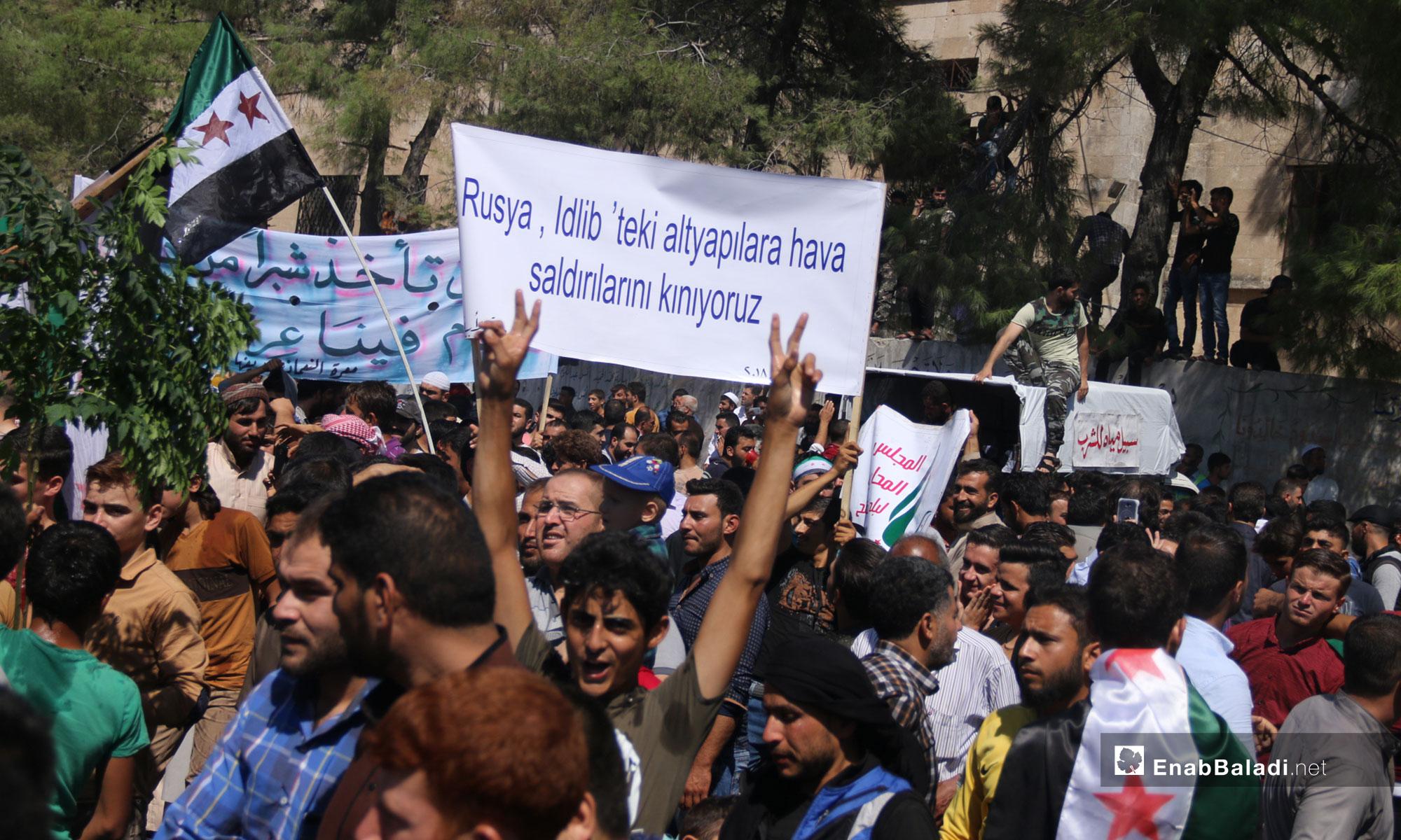 مظاهرة في معرة النعمان رفضًا للتدخل الروسي في إدلب - 7 من أيلول 2018 (عنب بلدي)