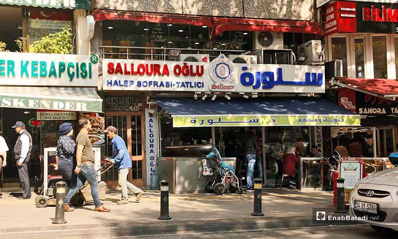 """محل """"سلورة"""" في اسطنبول (عنب بلدي)"""