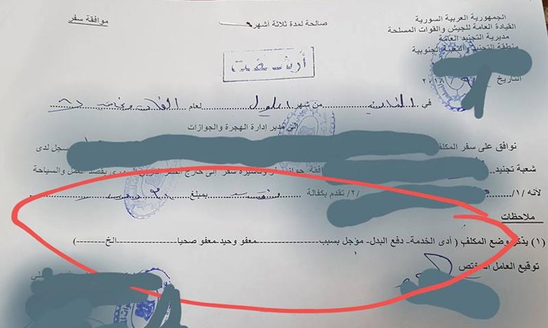 نموذج عن موافقة السفر التي فرضها النظام على الشباب المسافرين (يوميات قذيفة هاون في دمشق)