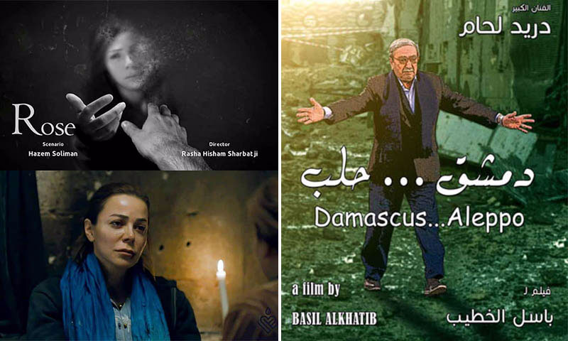 """بوستر فيلم """"دمشق حلب"""" و""""روز"""" (تعديل عنب بلدي)"""