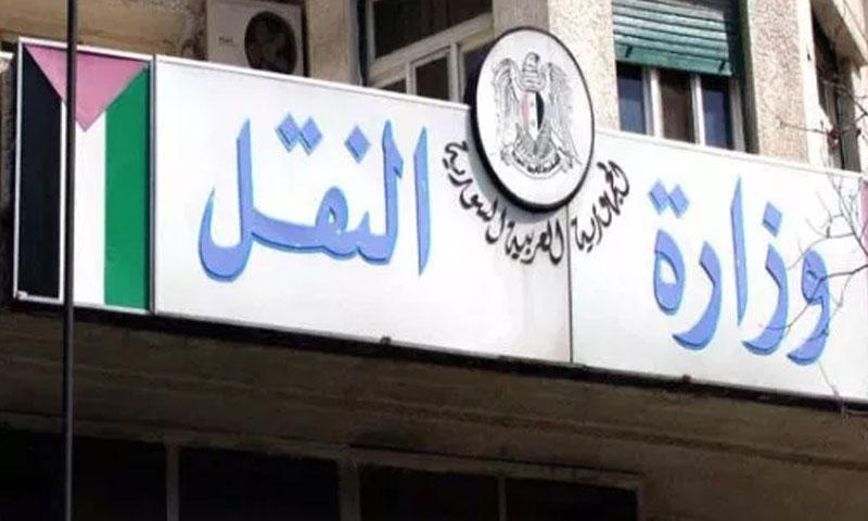 وزارة النقل السورية (البعث)