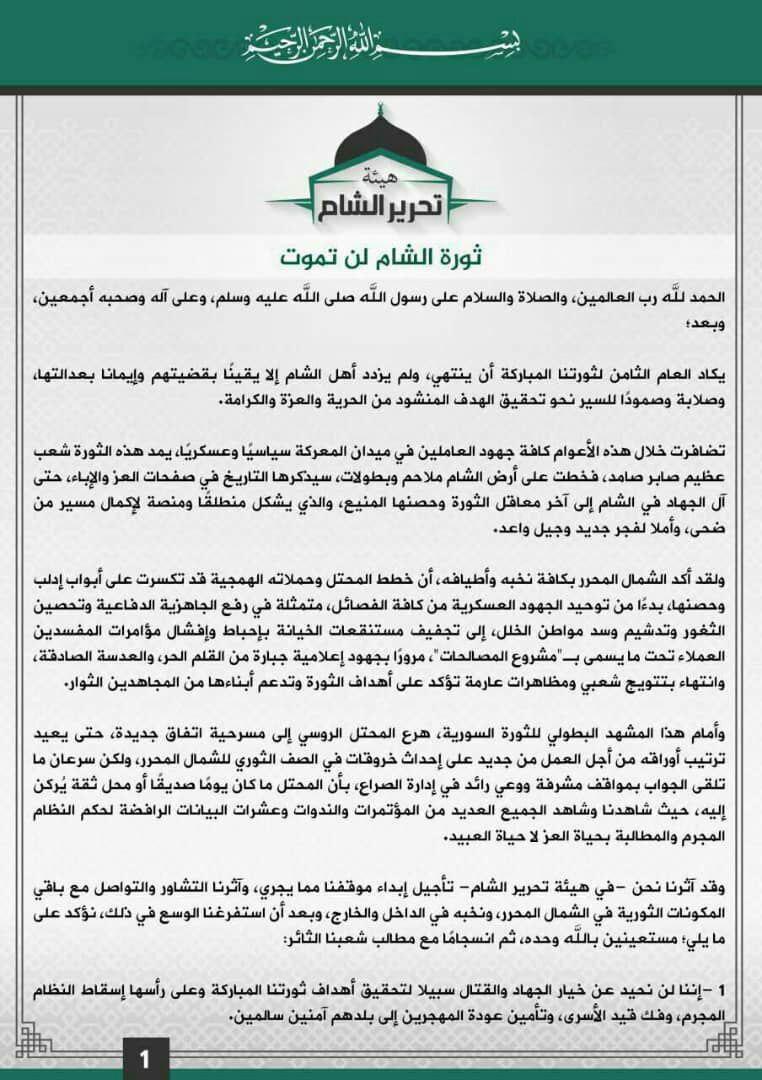 بيان هيئة تحرير الشام حول اتفاق إدلب الموقع بين تركيا وروسيا 14 من تشرين الأول 2018 (المعرفات الرسمية للهيئة)