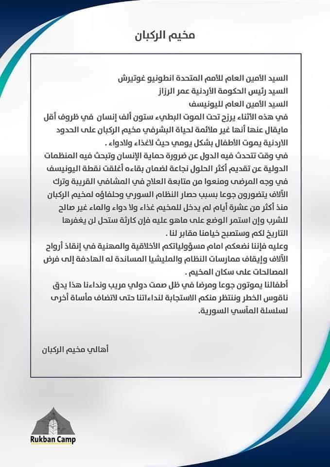 بيان صادر عن ناحز مخيم الركبان المحاصر إلى المجتمع الدولي والأمم المتحدة 14 تشرين الأول 2018 (فيس بوك)