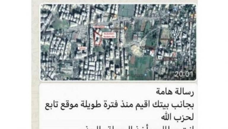 رسالة وصلت لأهالي الضاحية الجنوبية تحذرهم من مواقع حزب الله - (المدن)