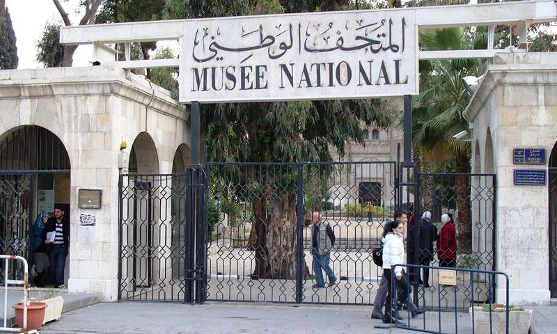 المتحف الوطني بدمشق (ويكيبيديا)