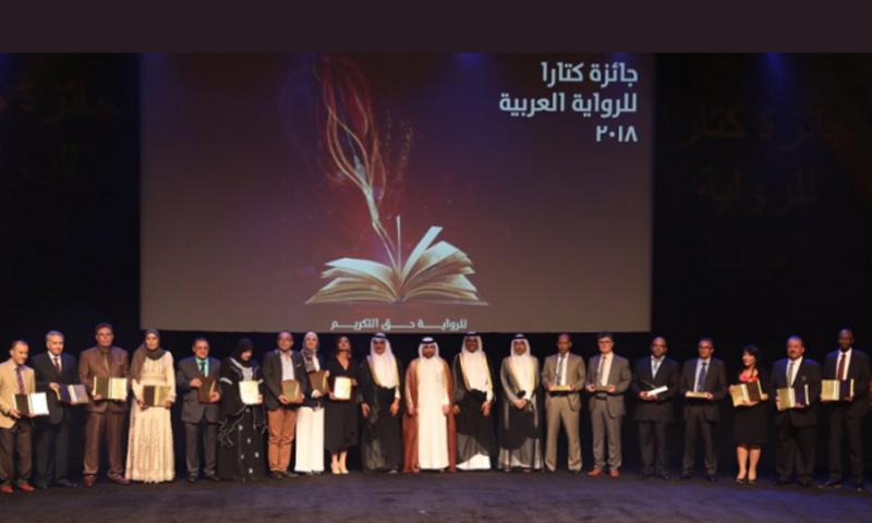 """حفل توزيع جوائز الدورة الرابعة من جائزة """"كتارا"""" للرواية العربية- 16 تشرين الأول 2018 (موقع كتارا)"""