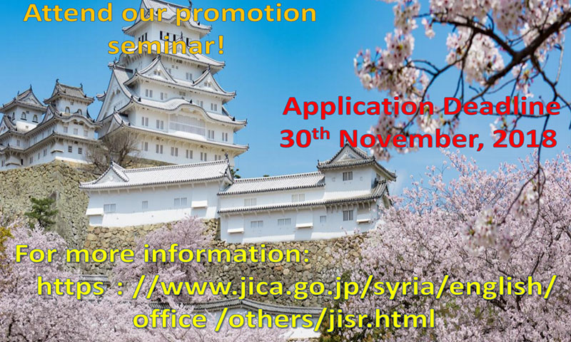إعلان المتحة (المبادرة اليابانية للاجئين)