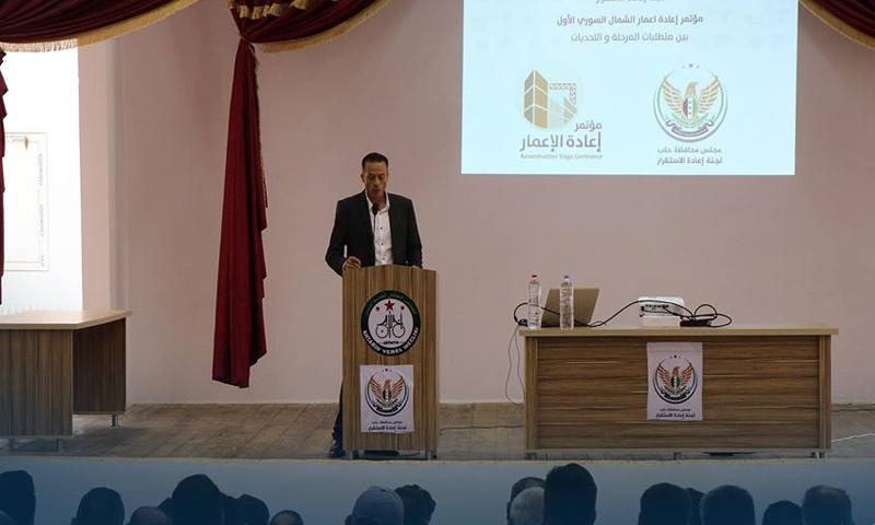 مؤتمر إعادة الإعمار في ريف حلب الشمالي - 23 من تشرين الأول 2018 (لجنة إعادة الاستقرار)