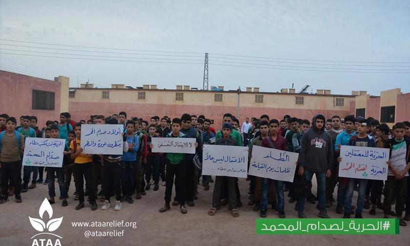 اعتصام طلاب مدارس عطاء للإفراج عن مدير جمعية عطاء صدام المحمد - 24 من تشرين الأول 2018 (عطاء)