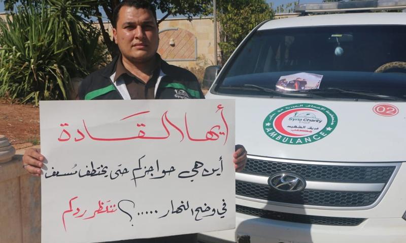 وقفة تضامنية مع المسعف علاء العليوي بعد اختطافه من منزله على يد مجموعة مجهولة - (فيس بوك)