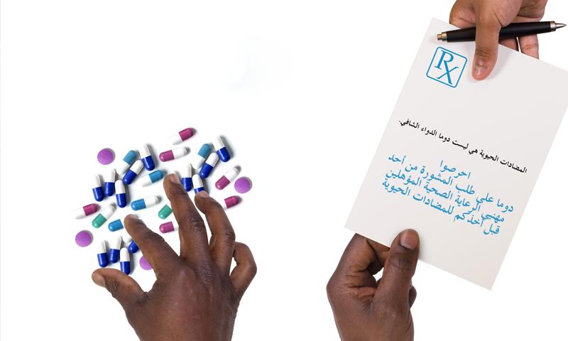 الأسبوع العالمية للتوعوية حول المضادات الحيوية (منظمة الصحة العالمية)