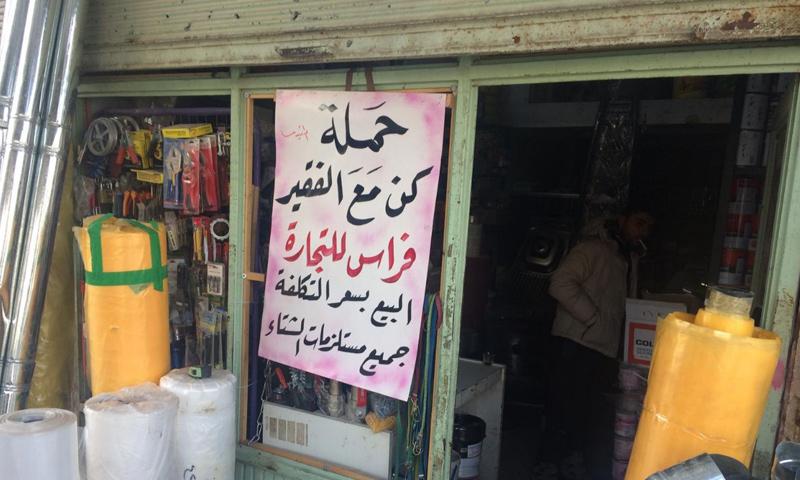 """محل في ريف إدلب يتضامن مع حملة """"كن مع الفقير"""" (فيس بوك)"""