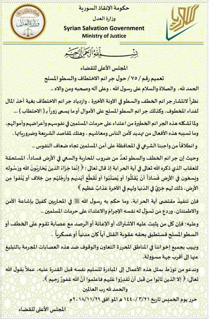 حول جرائم الإختطاف والسطو المسلح في ادلب 29 تشرين الثاني 2018 (المعرفات الرسمية لحكومة الإنقاذ)
