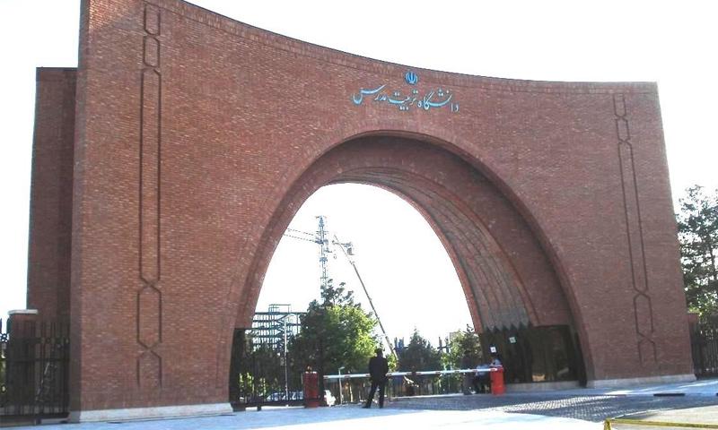"""جامعة """"تربية مدرس"""" الإيرانية في طهران"""