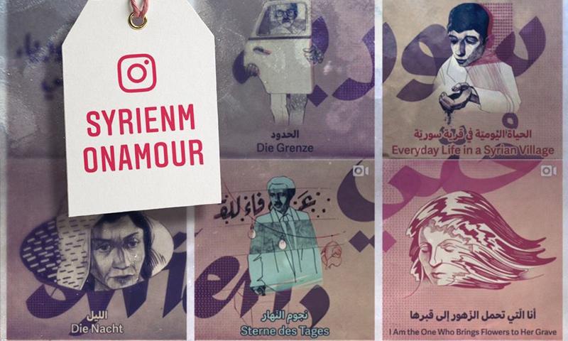 """الأفلام المعروضة في مهرجان """"سوريا حبي"""" في ألمانيا (صفحة المهرجان في فيس بوك)"""