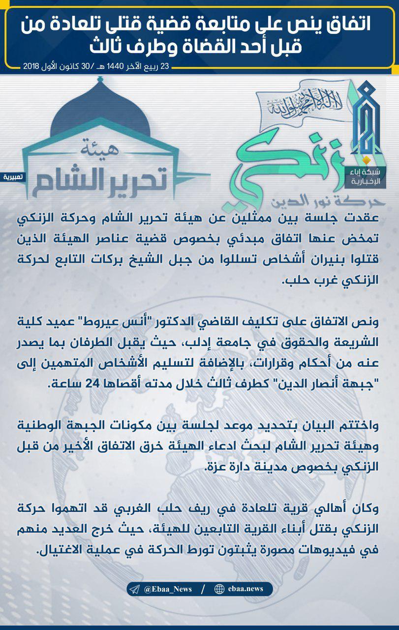 اتفاق بين تحرير الشام وحركة الزنكي لإنهاء الخلاف بعد مقتل عناصر للهيئة في دارة عزة غربي حلب 31 كانون الأول 2018 (وكالة إباء)