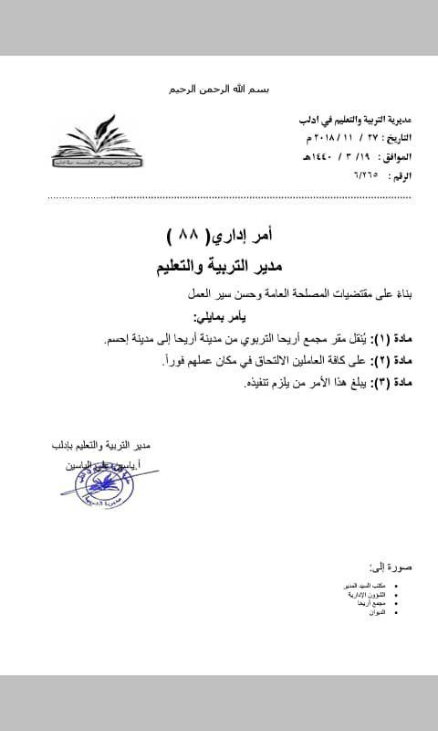 سخة من البيان الصادر عن مديرية التربية بإدلب المصدر (مراسل عنب بلدي في إدلب)