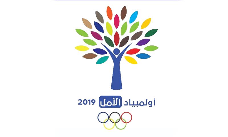 """شعار أولمبياد """"الأمل 2019"""" لذوي الاحتياجات الخاصة في الشمال السوري (جمعية سنابل الأمل)"""