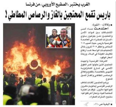 """عنوان صحيفة """"الثورة"""" عن الاحتجاجات في فرنسا - 2 كانون الأول 2018 (النسخة الإلكترونية للجريدة المطبوعة)"""
