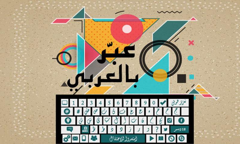 """مبادرة """"عبر بالعربي (الأمم المتحدة)"""