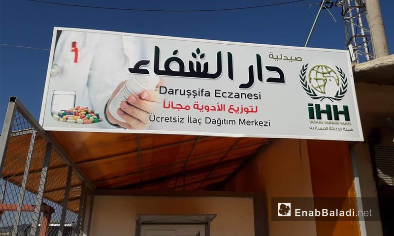 صيدلية دار الشفاء في ريف حلب الشمالي - 23 من كانون الأول 2018 (عنب بلدي)