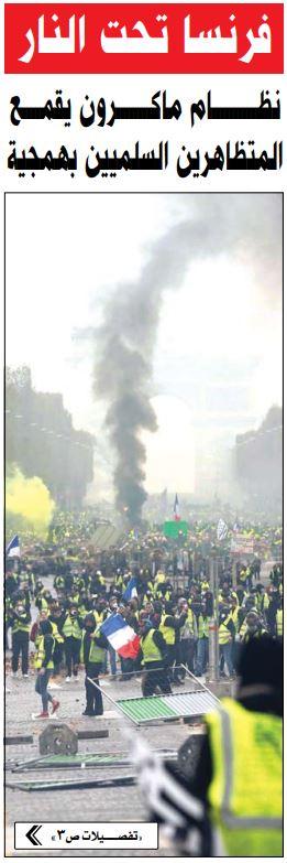 """عنوان صحيفة """"تشرين"""" عن الاحتجاجات في فرنسا - 2 كانون الأول 2018 (النسخة الإلكترونية للجريدة المطبوعة)"""
