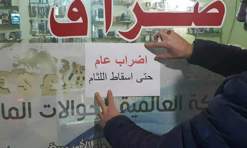 اضراب في محافظة ادلب بسبب الفلتان الأمني والاعتداء على أحد الصاغة 30 كانون الأول 2018 (ناشطون على فيس بوك)