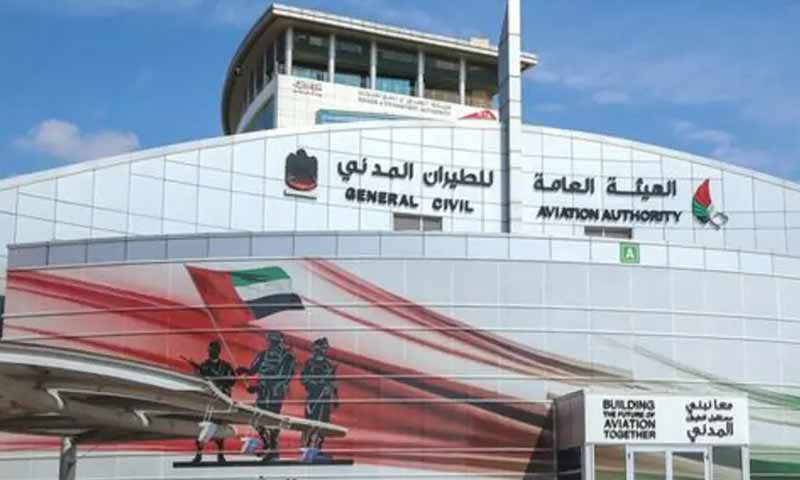 الهيئة العامة للطيران المدني الإماراتي (بوابة العين الإخبارية)