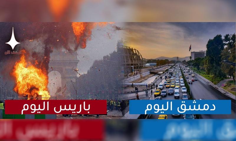 صورة للعاصمتين السورية دمشق والفرنسية باريس (دمشق الآن)
