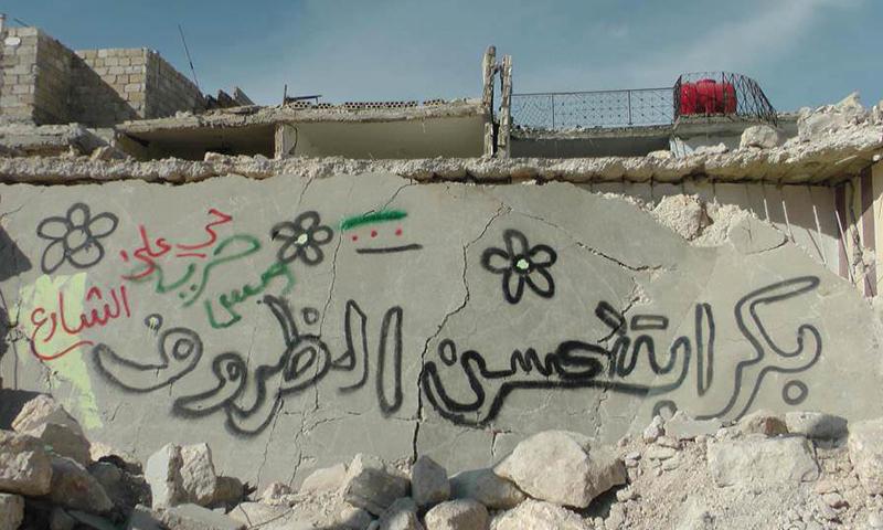 جرافيتي في حي طريق الباب في حلب (ناشطون)