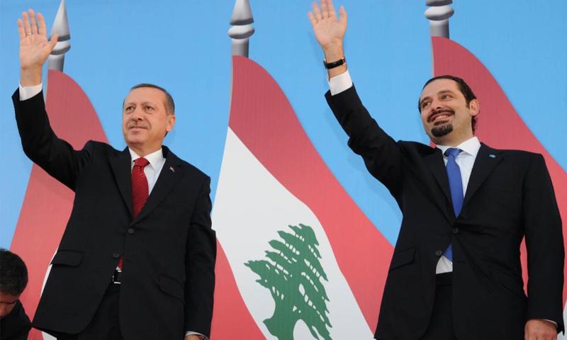 الرئيس التركي رجب طيب أردوغان ورئيس الوزراء اللبناني سعد الحريري (المستقبل)