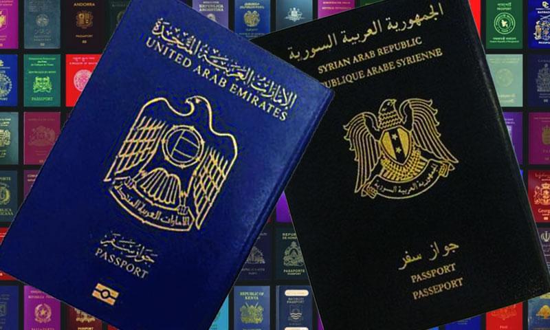 جواز السفر السوري والإماراتي (تعديل عنب بلدي)