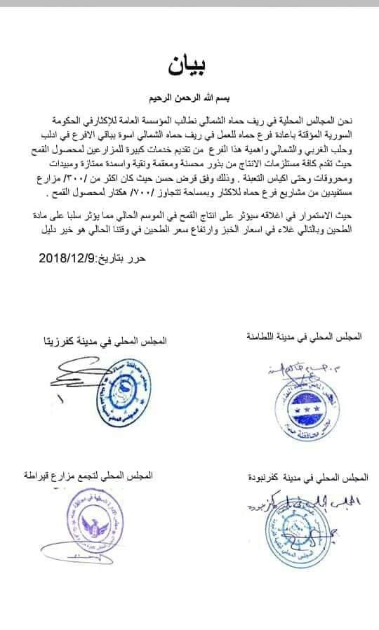 بيان المجالس المحلية في ريف حماة الشمالي لإعادة فرع مؤسسة إكثار البذار للعمل في المنطقة 9 كانون الأول 2018 (المجلس المحلي لكفرزيتا)