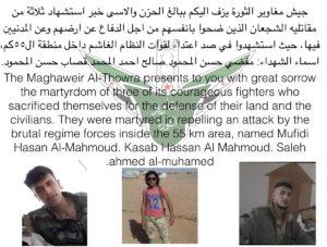 بيان لجيش مغاوير الثورة ينعي فيه ثلاثة من جنوده في منطقة التنف غربي سوريا (حساب الفصيل في تويتر)