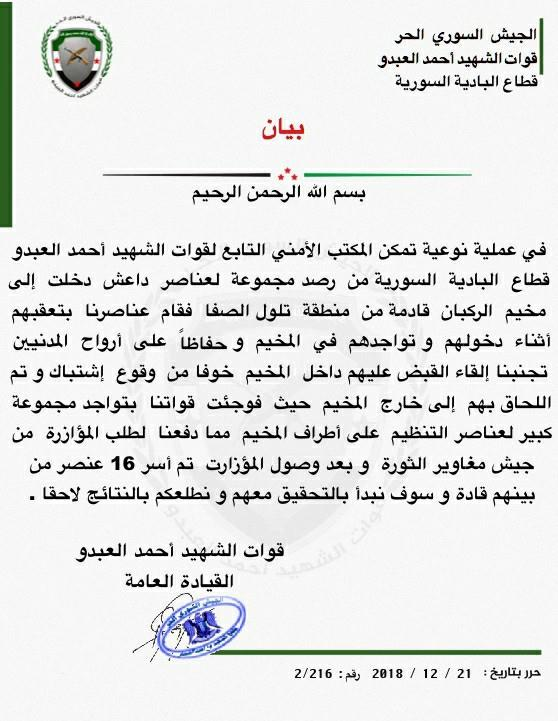 تجمع قوات الشهيد أحمد العبدو تعلن أسر 16 عنصر من تنظيم الدولة في الركبان 21 كانون أول 2018 (المعرفات الرسمية للتجمع)