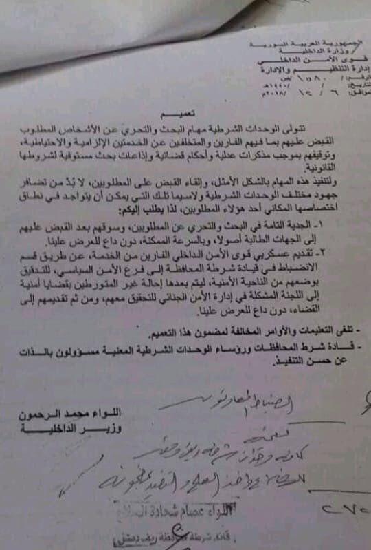 تعميم من وزارة الداخلية السورية حول تكليف الشرطة بملاحقة المطلوبين لخدمة الجيش والقبض عليهم كانون الأول 2018 (فيس بوك)