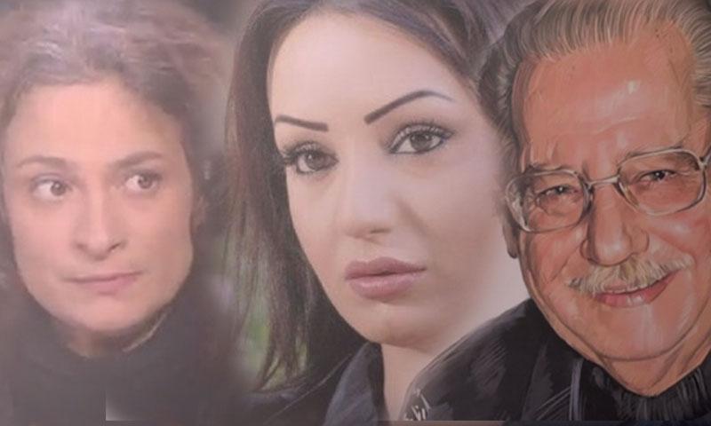 حنا مينة، دينا هارون، ومي سكاف (تعديل عنب بلدي)