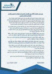 بيان منسقو الاستجابة حول استهداف المدنيين غربي حلب 2 كانون الثاني 2019 (المعرفات الرسمية)