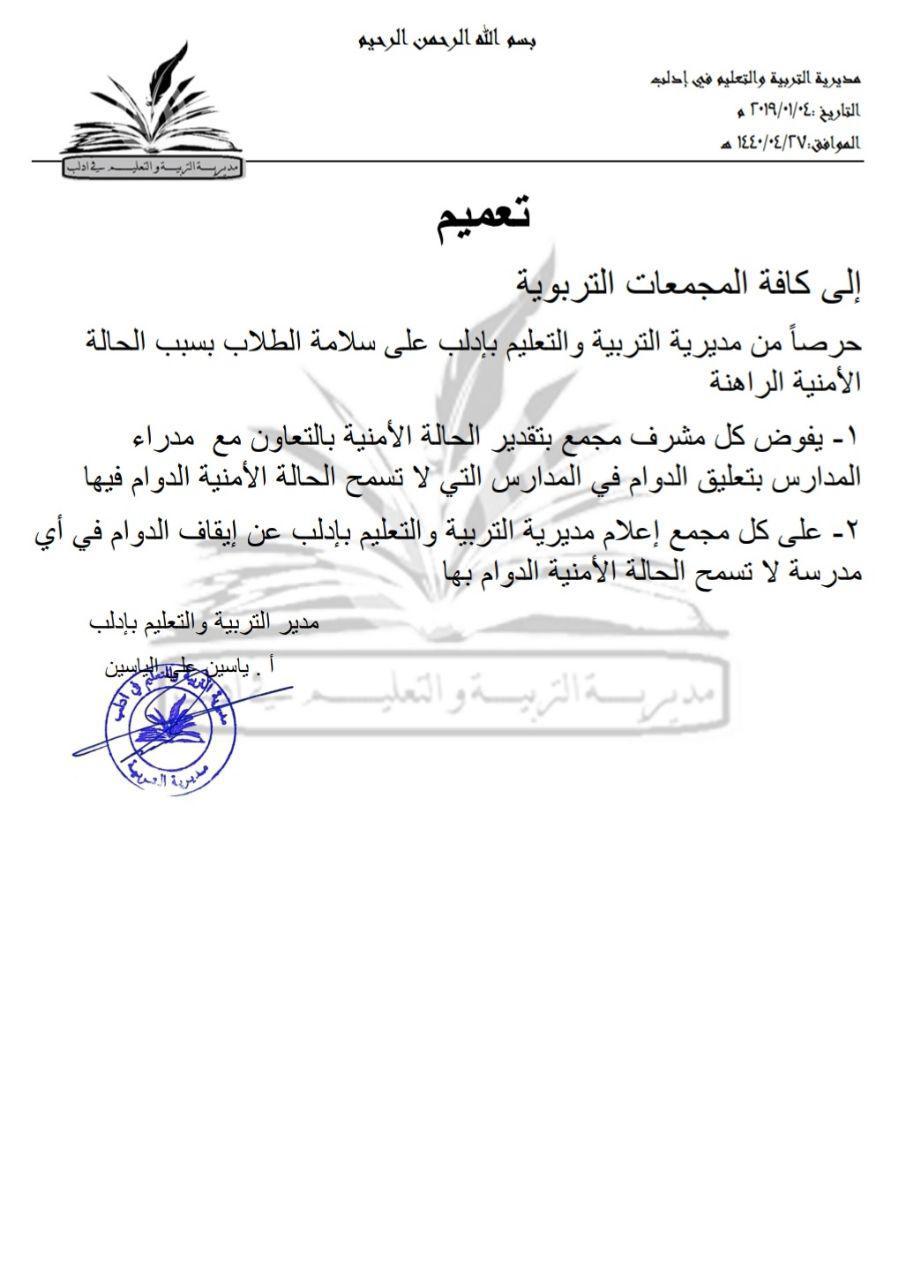 بيان مديرية التربية والتعليم في إدلب حول الأوضاع الأمنية الناتجة عن اشتباكات الفصائل 4 كانون الثاني 2019 (مديرية التربية فيس بوك)