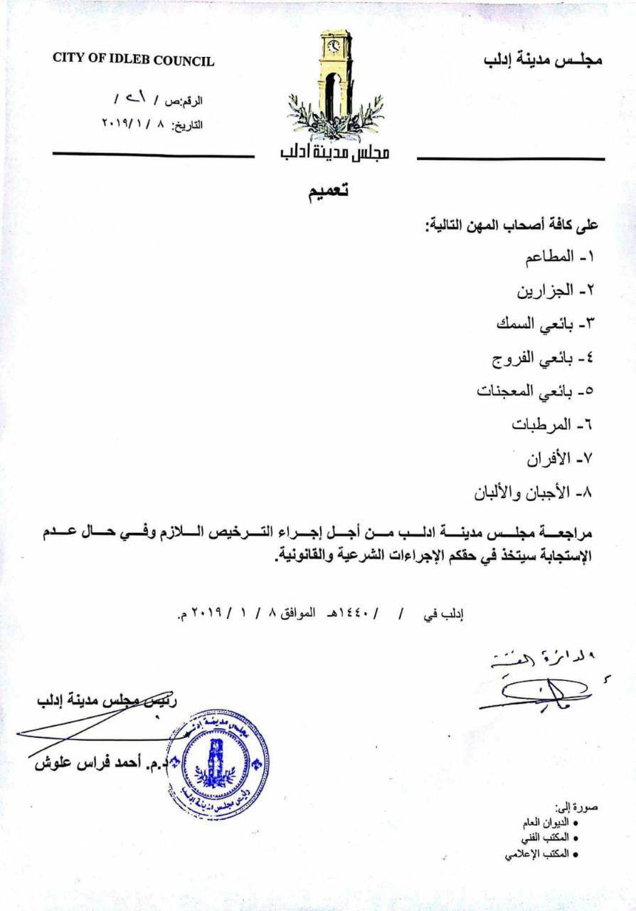 تعميم من مجلس مدينة إدلب لفرض تراخيص على أصحاب المحلات الغذائية والأفران في المدينة 8 كانون الثاني 2019(مجلس مدينة إدلب)