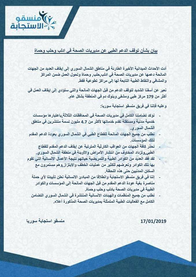 بيان منسقو الاستجابة حول توقف الدعم الطبي عن الشمال السوري 17 كانون الثاني 2019 (منسقو الاستجابة)