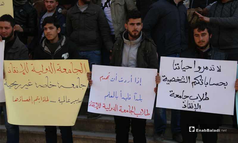 وقفة طلابية في الجامعة الدولية للإنقاذ بإدلب- 23 كانون الثاني 2019 (عنب بلدي)