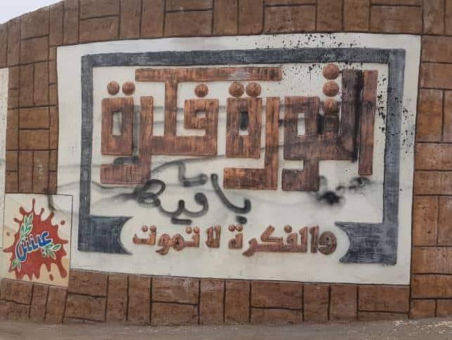تشويه جدارية مدينة كفرنبل بريف إدلب - 8 من شباط 2019 (ناشطون)