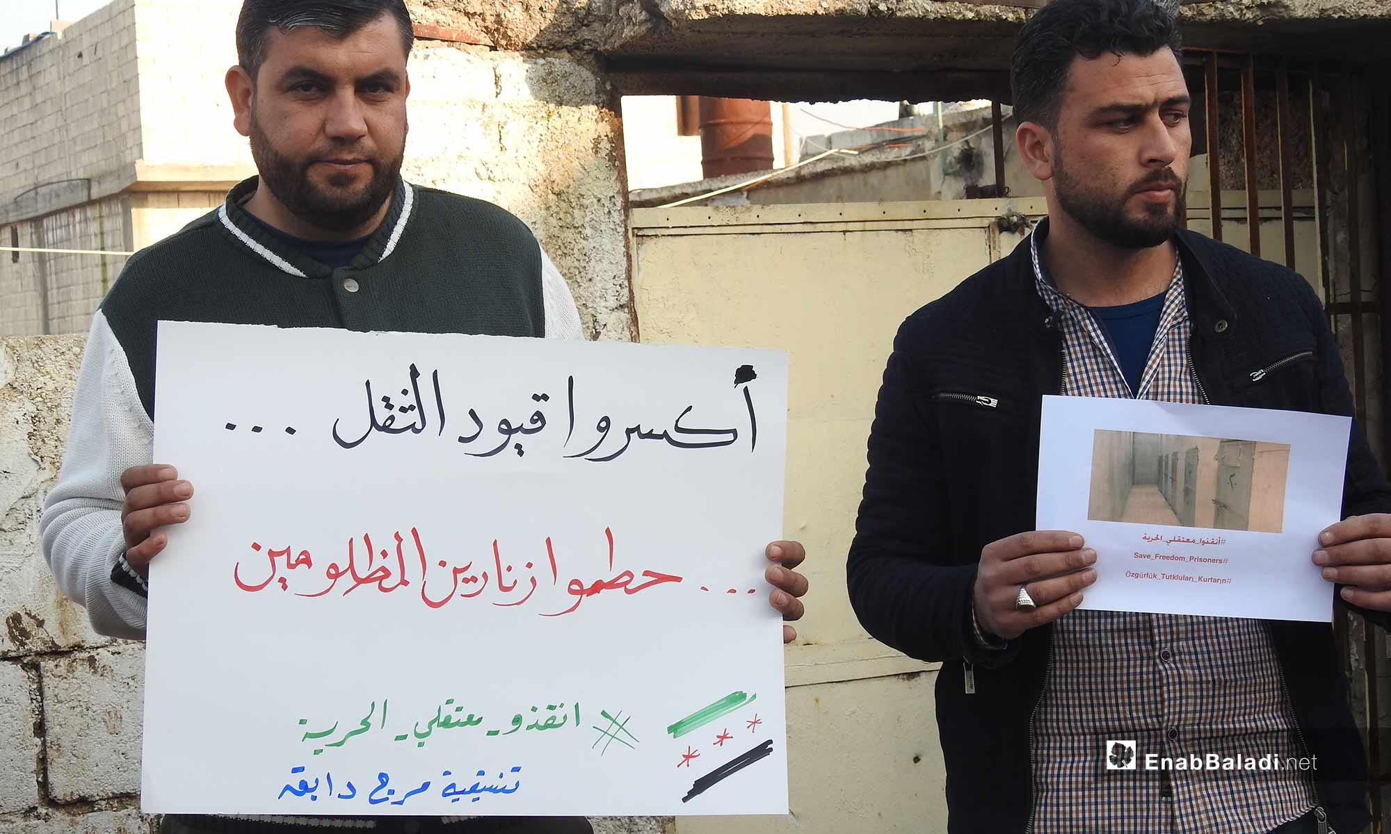 وقفة تضامنية مع المعتقلين في بلدة دابق بريف حلب الشمالي - 25 من شباط 2019 (عنب بلدي)
