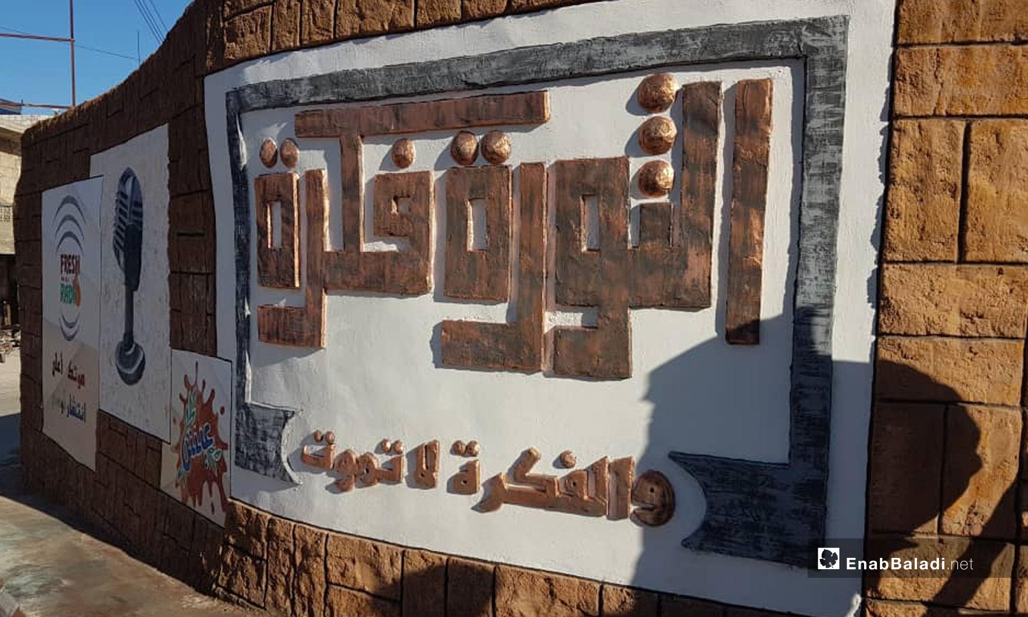 لوحة جدارية في كفرنبل تخليدًا لمقولة رائد فارس - 5 من شباط 2019 (عنب بلدي)