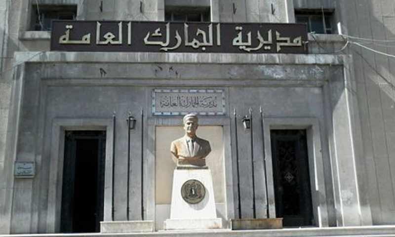 مبنى مديرية الجمارك العامة في العاصمة دمشق (الجمارك فيس بوك)