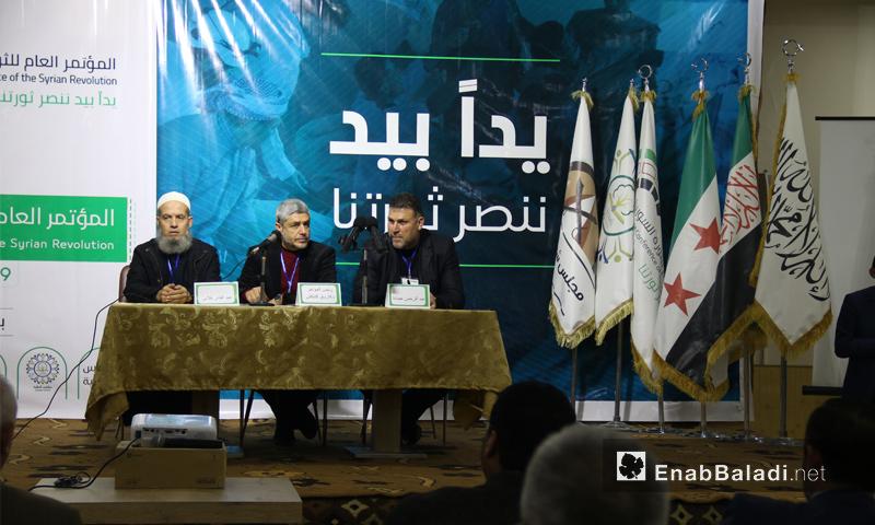 فعاليات المؤتمر العام للثورة السورية - 10 من شباط 2019 (عنب بلدي)