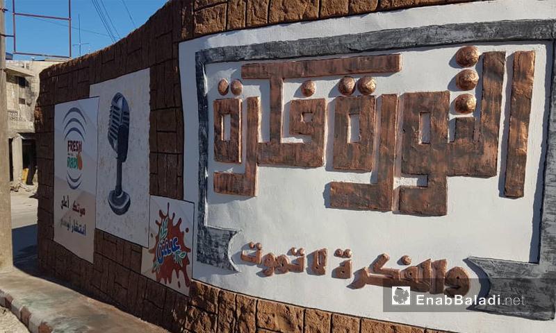 لوحدة جدارية في كفرنبل تخليدًا لمقولة رائد فارس - 5 من شباط 2019 (عنب بلدي)