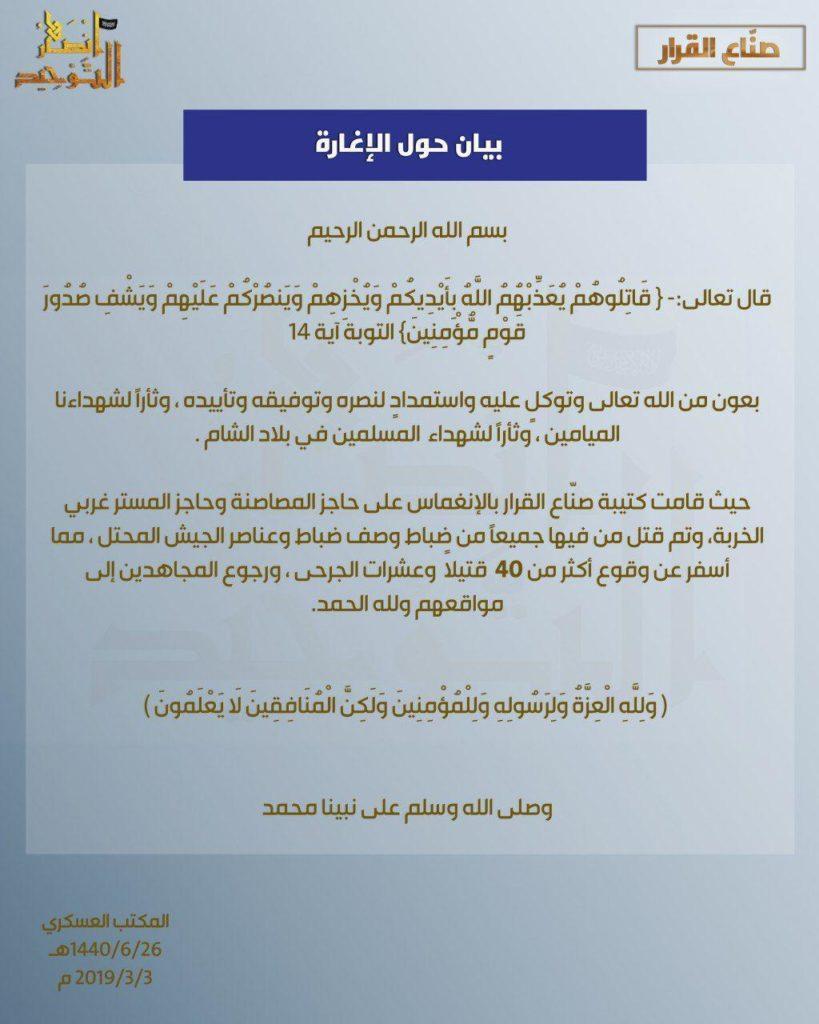 بيان لأنصار التوحيد حول هجوم على مواقع قوات الأسد في منطقة المصاصنة شمالي حماة 3 آذار 2019 (المعرفات الرسمية)